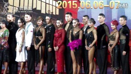 2015年中国体育舞蹈公开赛(上海站)A组L颁奖