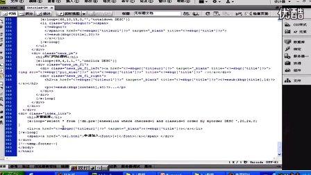 帝国CMS首页模板制作(7)