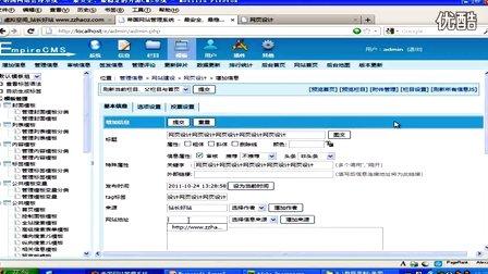 帝国CMS列表模板的制作(2)
