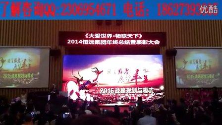 宝丽集团恒远商城2015年会奉启玉奉总讲话 (605播放)