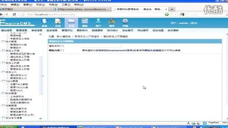 帝国CMS自定义单页制作