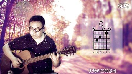 奇妙能力歌吉他谱 图片谱,大伟吉他,弹唱,教学 陈粒 -奇妙能力歌