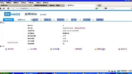 帝国CMS会员中心模板制作(2)