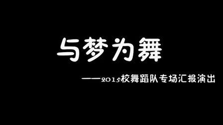 【晚会】2015舞蹈队专场汇报演出