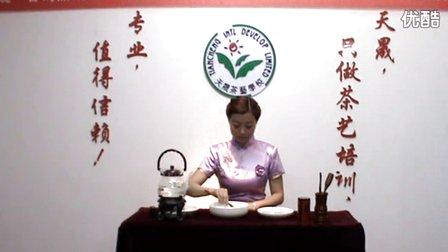 天晟茶艺培训第104期1号安溪茶艺表演
