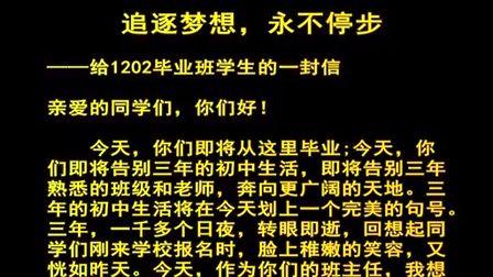江华二中1202班毕业班会
