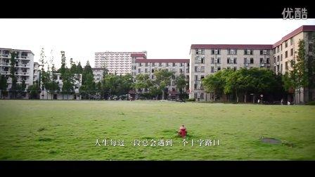 2015届上海财经大学毕业微电影《青春如是》
