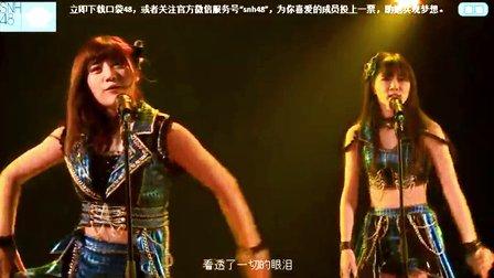 2015_06_27_SNH48_Team_SII《让梦想闪耀》公演暨肖钱总选拉票会