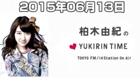 2015年06月13日_柏木由紀のYUKIRIN_TIME_【AKB48/NGT48/フレンチ・キス_柏木由紀】