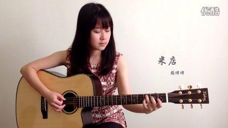 米店 - 张玮玮 - 呆萌妹子Nancy教你弹吉他
