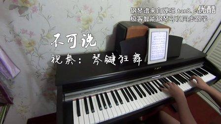 花千骨 不可说 钢琴曲_tan8.com