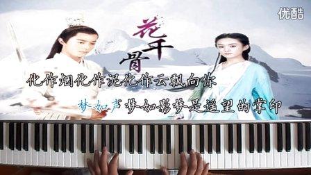 桔梗钢琴合奏--《恋人心》♬_tan8.com