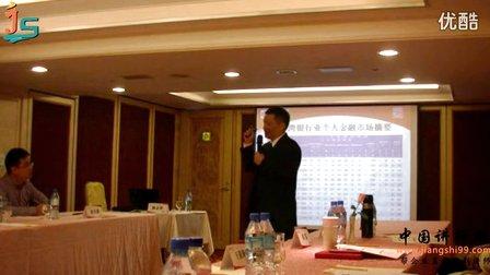 中国讲师网林志煌老師 1《台湾个人金融业务发展趋势及应用》