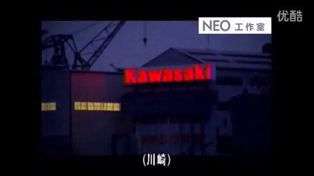 八大机车名厂2:川崎