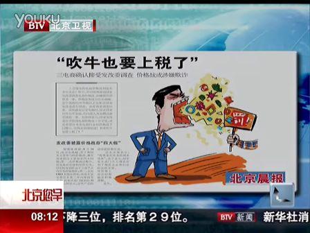 """北京晨报:""""吹牛也要上税了""""[北京您早] (2134播放)"""