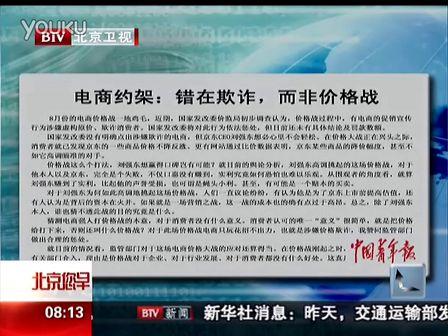中国青年报:电商约架——错在欺诈,而非价格战[北京您早] (2223播放)