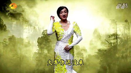 百变大咖秀 王祖蓝挑战《法海你不懂爱》