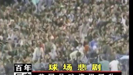 世界灾难与神秘事件:球场悲剧之英国足球流氓骚乱