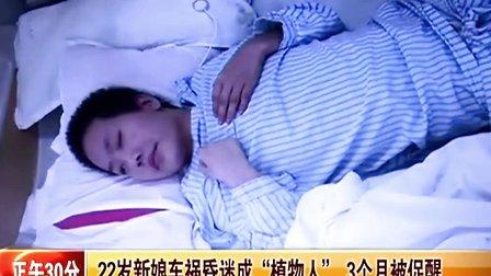 """22岁新娘车祸昏迷成""""植物人"""" 3个月被促醒"""