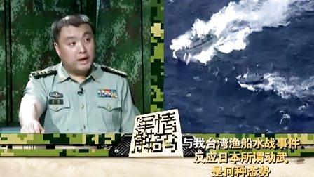 日本或允许自卫队使用武器驱赶中国船只巡航钓鱼岛 130621