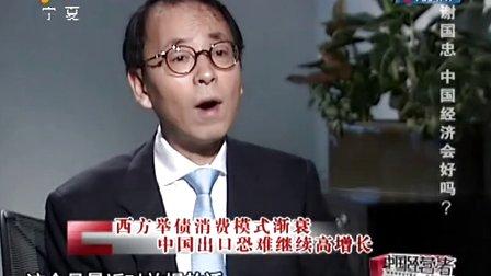谢国忠 中国经济会好吗?