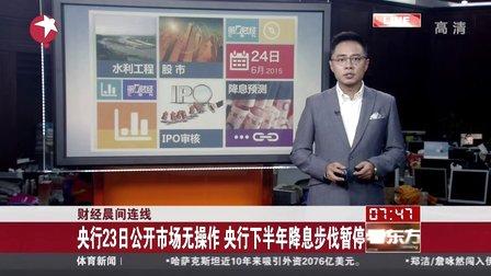 财经晨间连线:央行23日公开市场无操作  央行下半年降息步伐暂停  看东方 150624 (770播放)