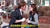 单身屌丝必学的接吻小魔术