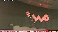 视频: 朗亿通信《晚间新闻》招商热线13322402556QQ1615483111