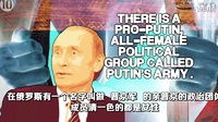10大关于普京的事