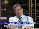 郎咸平- 財經郎閑評-MBA像總裁一樣思考,像秘書一樣工作