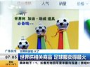 世界杯表情·火了 世界杯相關商品  足球服賣得最火 新聞早報