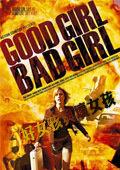 好女孩與壞女孩