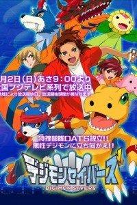 数码宝贝剧场版2006:究极力量!爆裂模式发动!