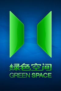 绿色时空2012