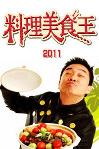 料理美食王 2011