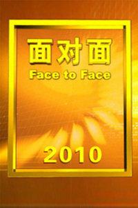 面对面 2010