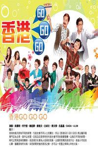 香港GOGOGO