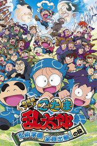忍者亂太郎劇場版2011:忍術學園全員出動!線上看.