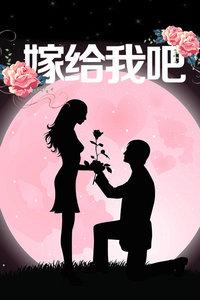 嫁给我吧2012