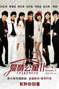 爱情公寓第二季