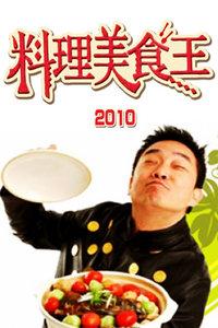 料理美食王 2010