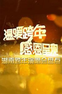 湖南跨年演唱会盘点 2011
