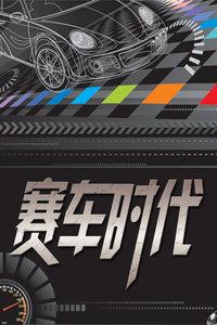 赛车时代 2013