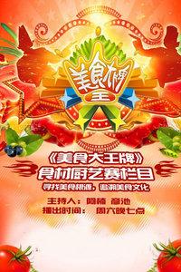 美食大王牌2013