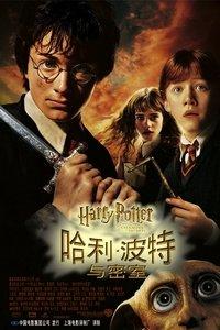 哈利·波特與密室