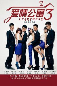 爱情公寓2