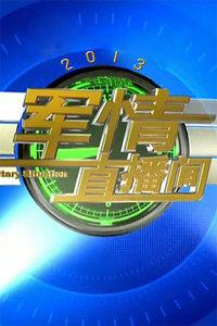 军情直播间2013
