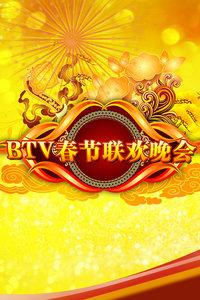 2012年北京电视台春节联欢晚会