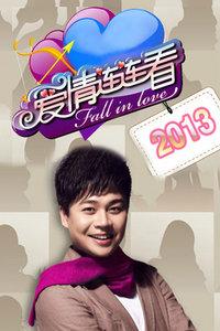 爱情连连看2013