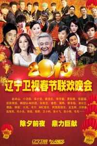 2013年辽宁卫视春节联欢晚会